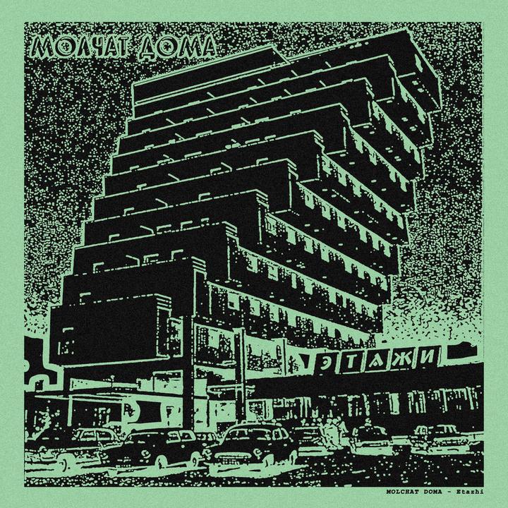 molchat doma etazhi album cover wochenendwalkman