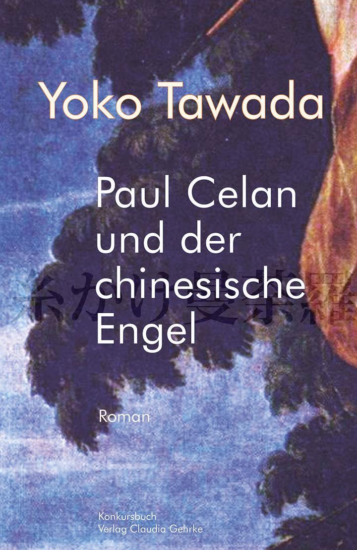 Pageturner Mai 2021 – Yoko Tawada – Paul Celan und der chinesische Engel - Cover